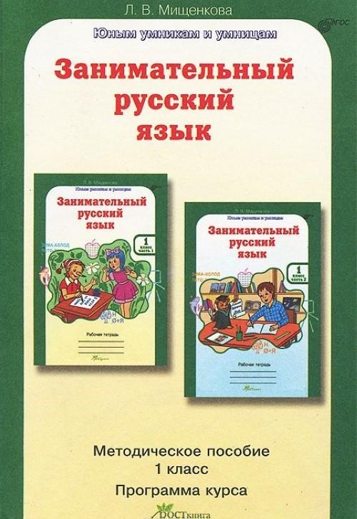 Занимательный русский язык. 1 класс. Методическое пособие