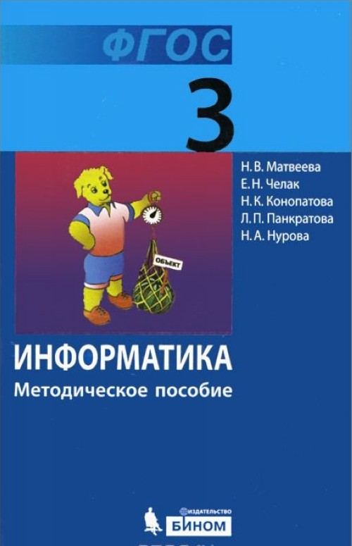 Информатика. 3 класс. Методическое пособие