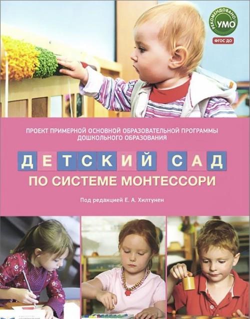 Detskij sad po sisteme Montessori. Proekt Primernoj osnovnoj obrazovatelnoj programmy doshkolnogo obrazovanija