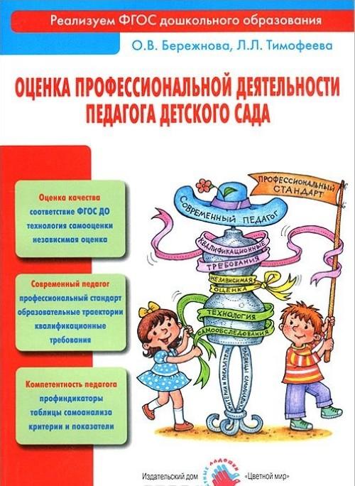 Otsenka professionalnoj dejatelnosti pedagoga detskogo sada