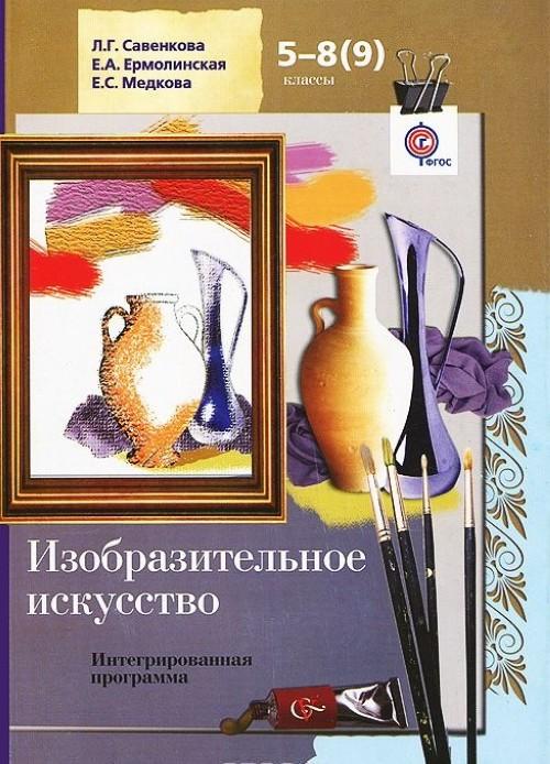 Изобразительное искусство. 5-8(9) классы. Интегрированная программа (+ CD-ROM)