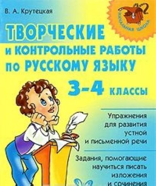Творческие и контрольные работы по русскому языку. 3-4 классы