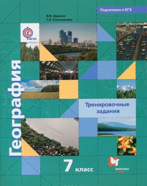 """Geografija. 7 klass. Trenirovochnye zadanija. K uchebniku I. V. Dushinoj, T. L. Smoktunovich """"Materiki, okeany, narody i strany"""""""