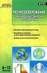 Resursosberezhenie. 6-11 klassy. Vneurochnye zanjatija po ekologii