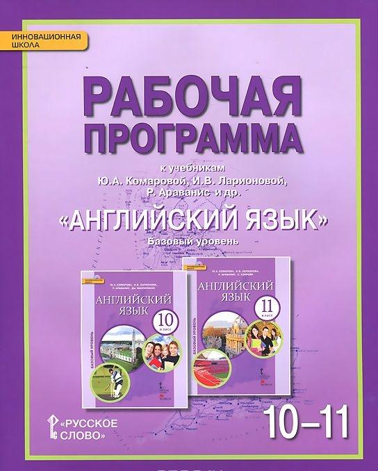 Anglijskij jazyk. 10-11 klass. Bazovyj uroven. Rabochaja programma. K uchebnikam Ju. A. Komarovoj, I. V. Larionovoj, R. Aravanis i dr.