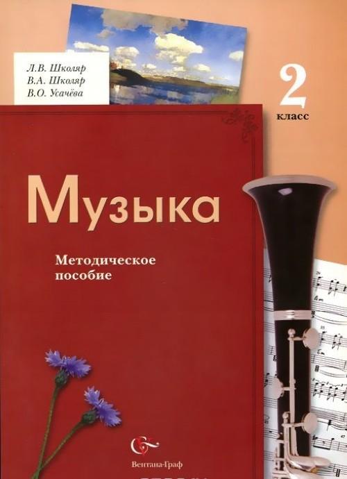 Muzyka. 2 klass. Metodicheskoe posobie