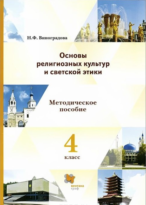 Osnovy religioznykh kultur i svetskoj etiki. 4 klass. Metodicheskoe posobie