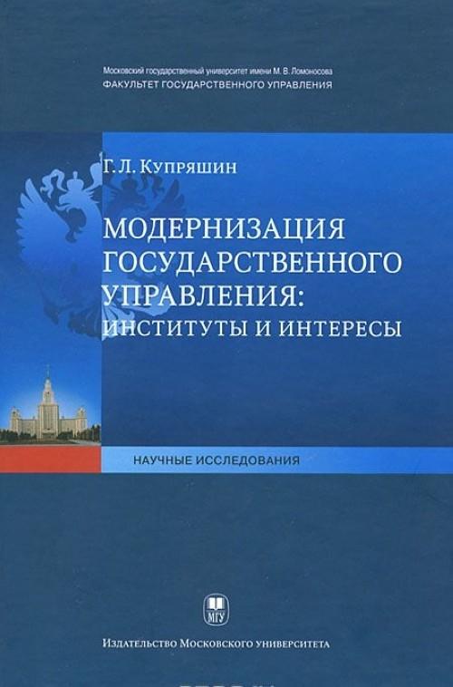 Modernizatsija gosudarstvennogo upravlenija: instituty i interesy