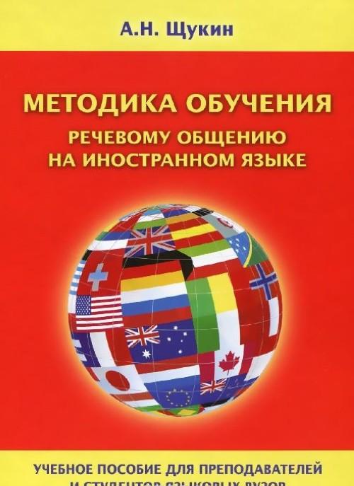 Metodika obuchenija rechevomu obscheniju na inostrannom jazyke. Uchebnoe posobie