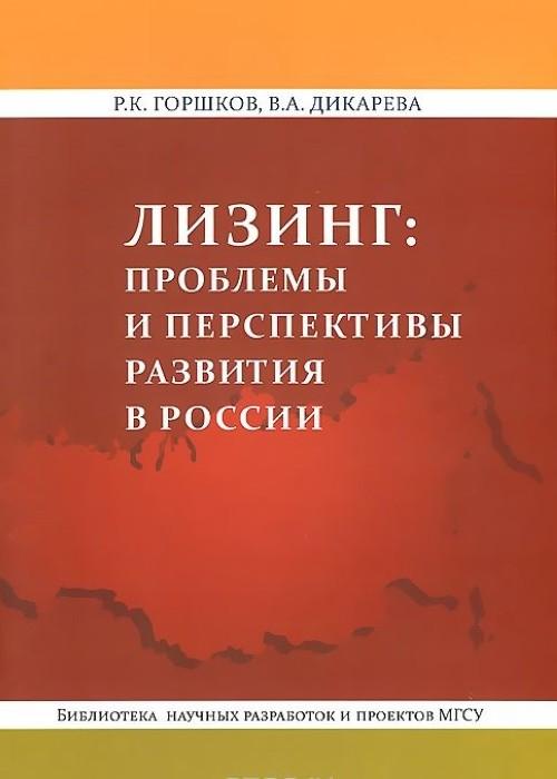 Lizing. Problemy i perspektivy razvitija v Rossii