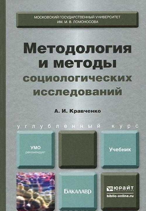 Metodologija i metody sotsiologicheskikh issledovanij. Uchebnik