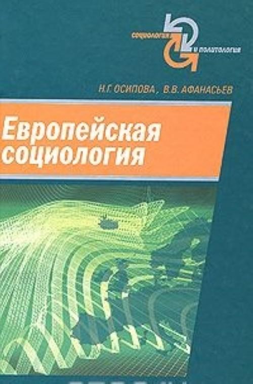 Evropejskaja sotsiologija