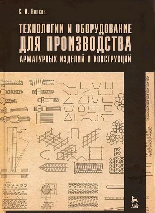 Tekhnologii i oborudovanie dlja proizvodstva armaturnykh izdelij i konstruktsij