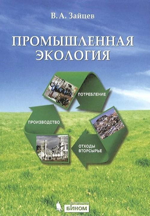 Promyshlennaja ekologija
