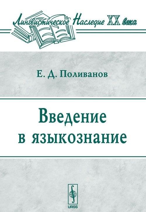 Vvedenie v jazykoznanie