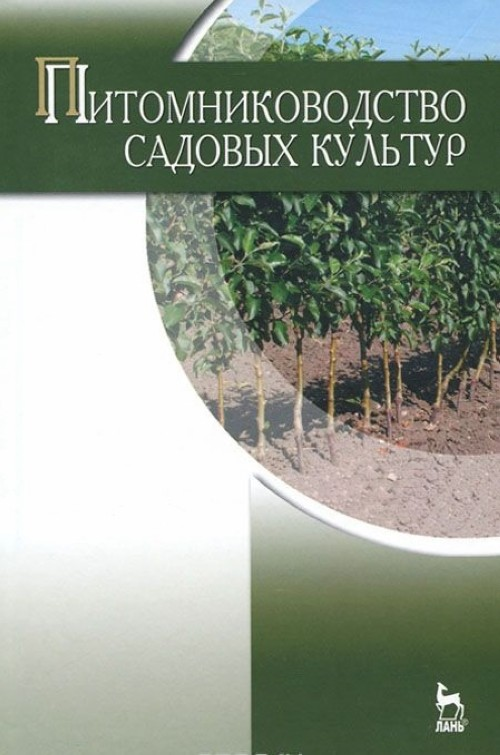Pitomnikovodstvo sadovykh kultur. Ucheb. posobie