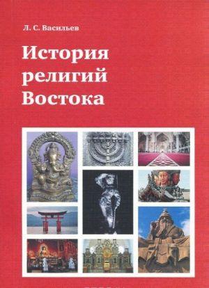 Istorija religij Vostoka. Uchebnoe posobie