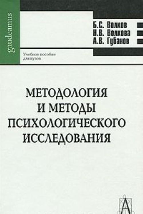 Metodologija i metody psikhologicheskogo issledovanija