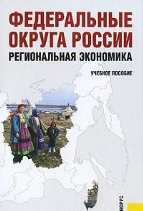 Federalnye okruga Rossii. Regionalnaja ekonomika