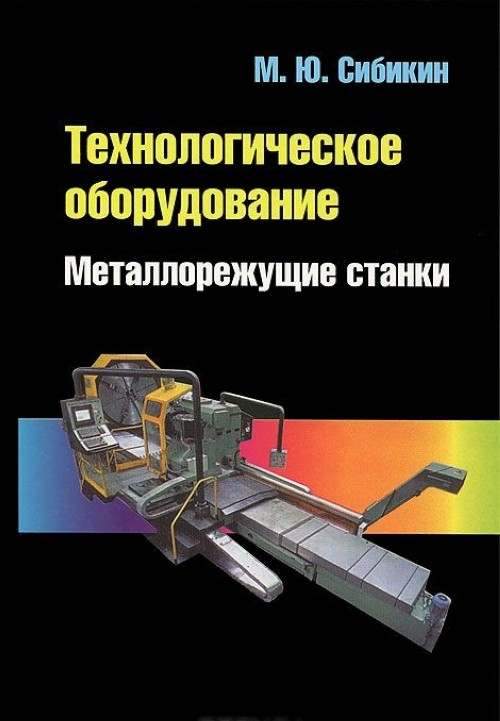 Tekhnologicheskoe oborudovanie. Metallorezhuschie stanki