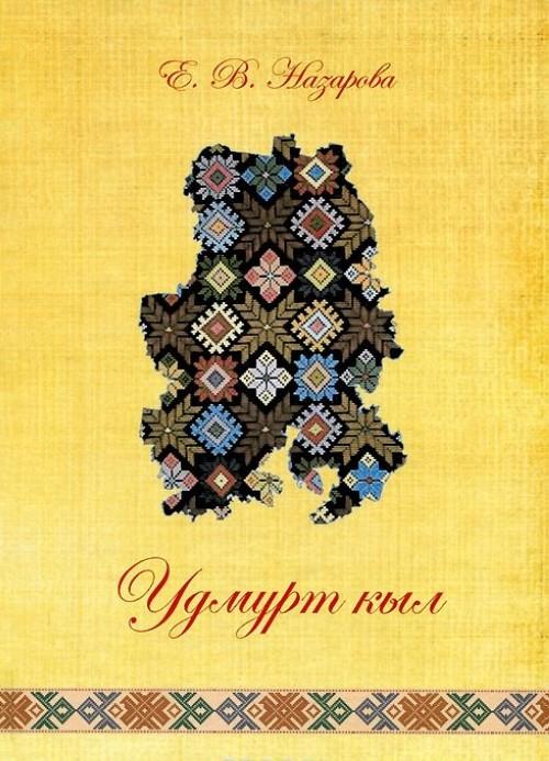 Udmurtskij jazyk. Uchebnoe posobie (+ MP3)