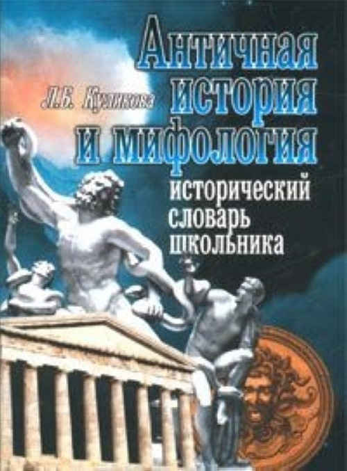 Antichnaja istorija i mifologija. Istoricheskij slovar shkolnika