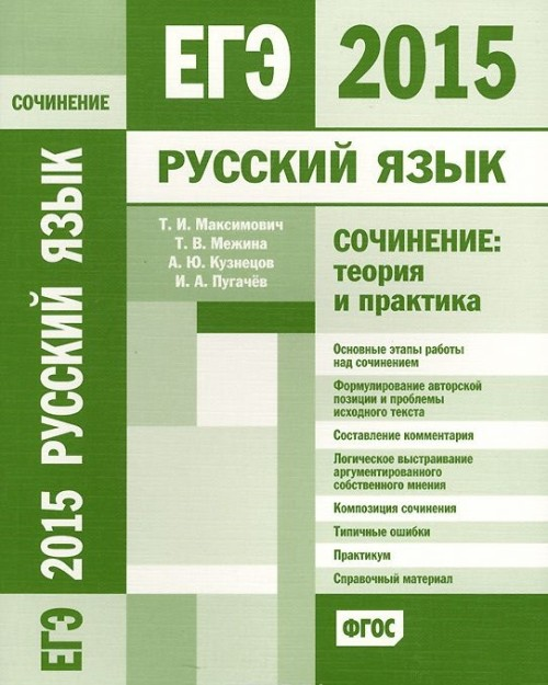 EGE 2015. Russkij jazyk. Sochinenie. Teorija i praktika