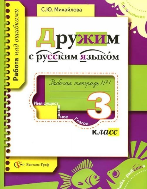Druzhim s russkim jazykom. 3 klass. Rabochaja tetrad №1