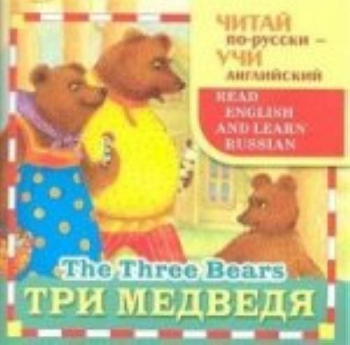 Tri medvedja / The Three Bears