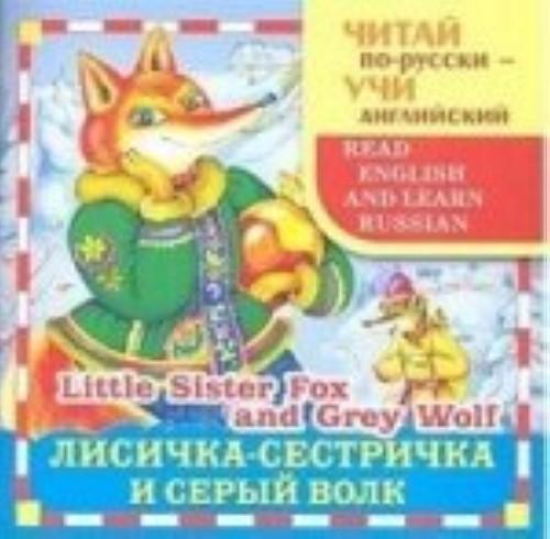 Lisichka-sestrichka i seryj volk / Little Sister Fox and Grey Wolf