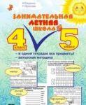 Занимательная летняя школа 4-5