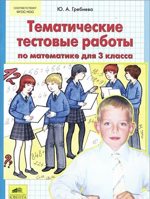 Matematika. 3 klass. Tematicheskie testovye raboty