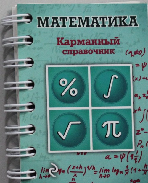 Matematika. Karmannyj spravochnik