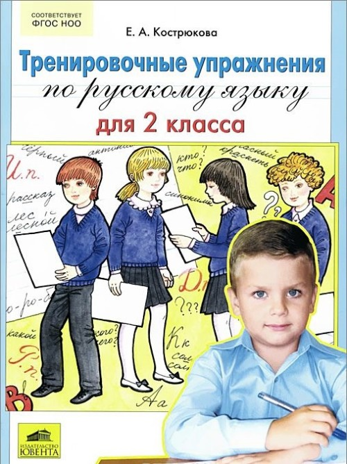 Russkij jazyk. 2 klass. Trenirovochnye uprazhnenija