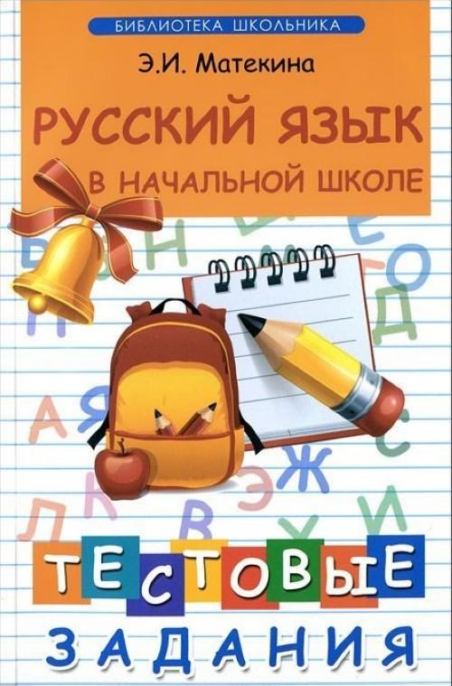 Russkij jazyk v nachalnoj shkole. Testovye zadanija