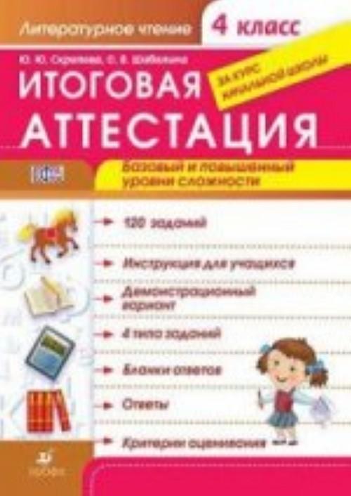Literaturnoe chtenie. 4 klass. Itogovaja attestatsija za kurs nachalnoj shkoly