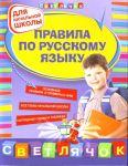 Pravila po russkomu jazyku