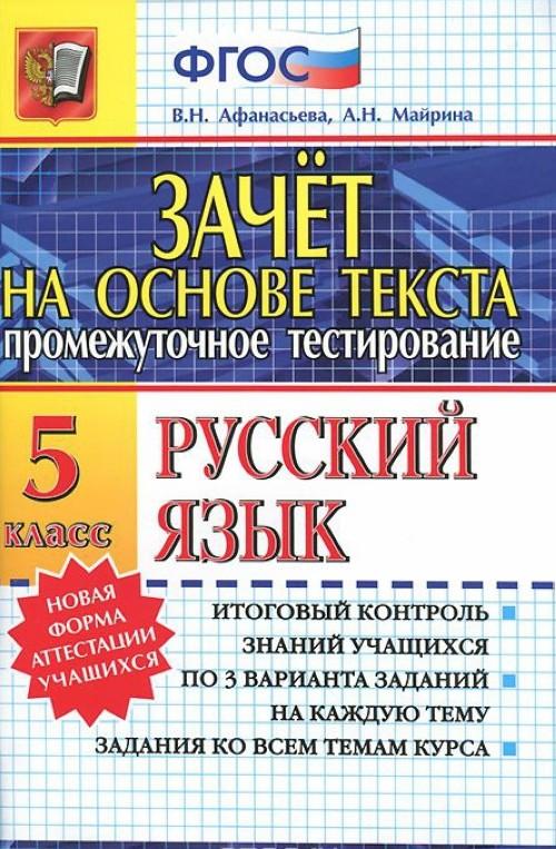 Русский язык. 5 класс. Промежуточное тестирование