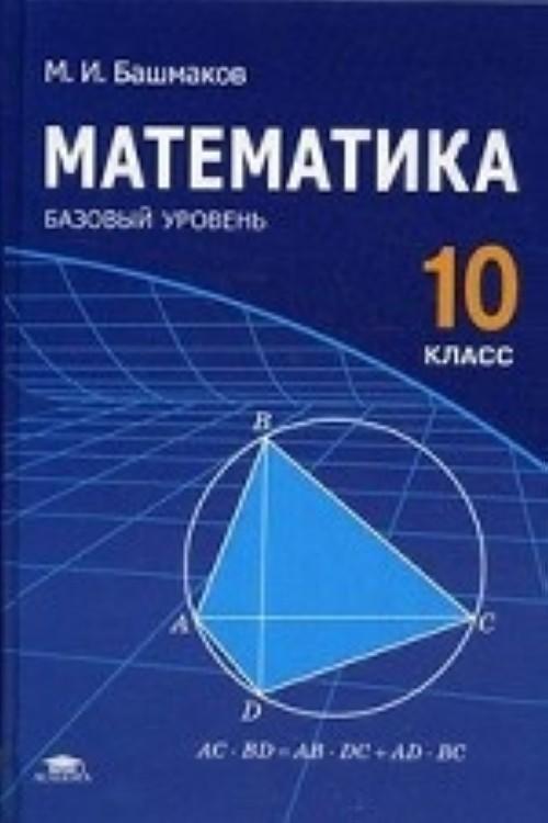 Matematika. 10 klass. Bazovyj uroven. Uchebnik