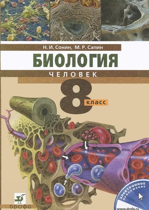 Biologija. Chelovek. 8 klass. Uchebnik