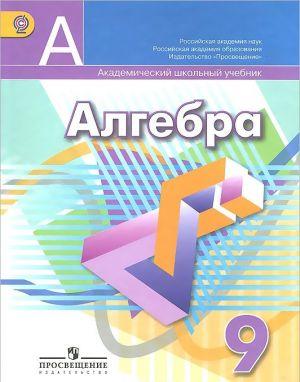 Algebra. 9 klass. Uchebnik