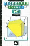 Geometrija. 7-11 klassy. V tablitsakh