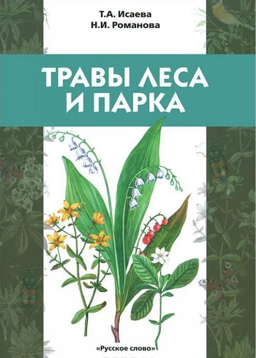 Травы леса и парка. Учебное пособие