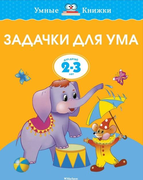 Задачки для ума (2-3 года) (нов.обл.)