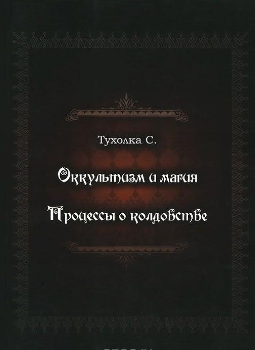 Okkultizm i magija. Protsessy o koldovstve
