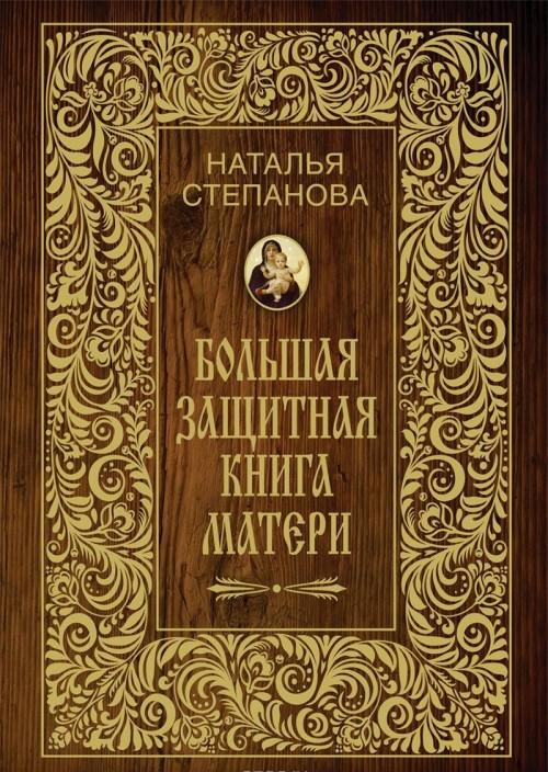 Bolshaja zaschitnaja kniga materi