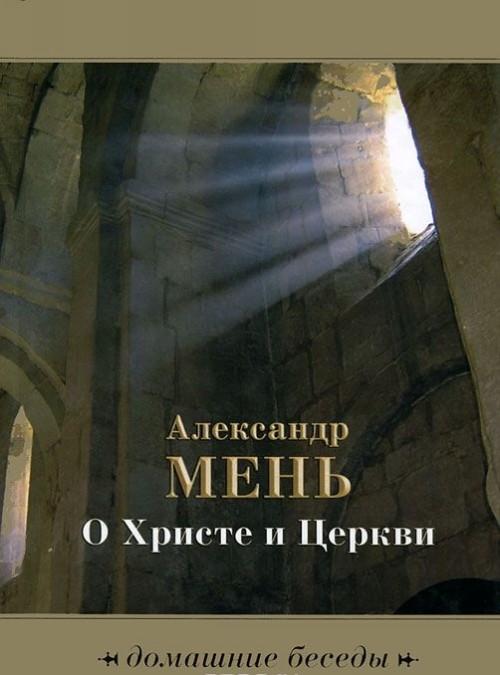 О Христе и Церкви. Домашние беседы