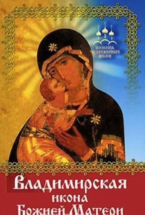 Vladimirskaja ikona Bozhiej Materi. Istorija, chudesa, molitvy