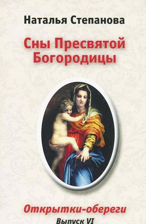 Sny Presvjatoj Bogoroditsy Vypusk VI