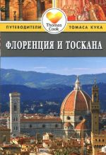 Florentsija i Toskana: Putevoditel. - 2-e izd., pererab. i dop.